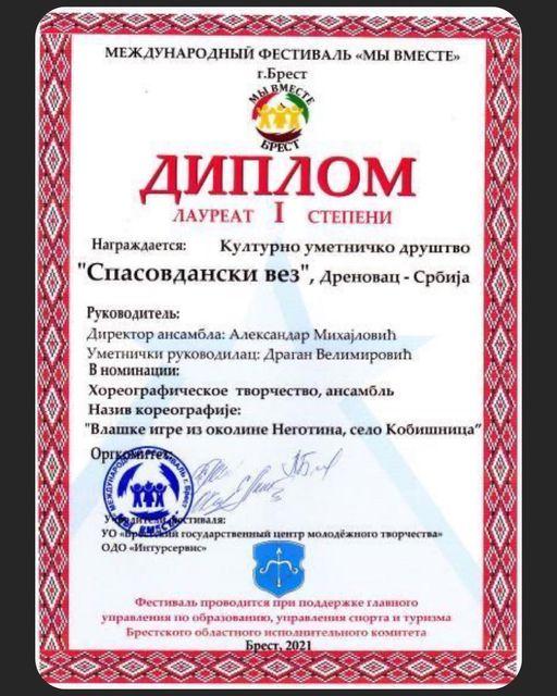"""""""Spasovdanci"""" dobili zlato u Belorusiji"""