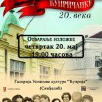 """U četvrtak otvaranje izložbe """"Znamenite Ćupričanke 20. veka"""""""