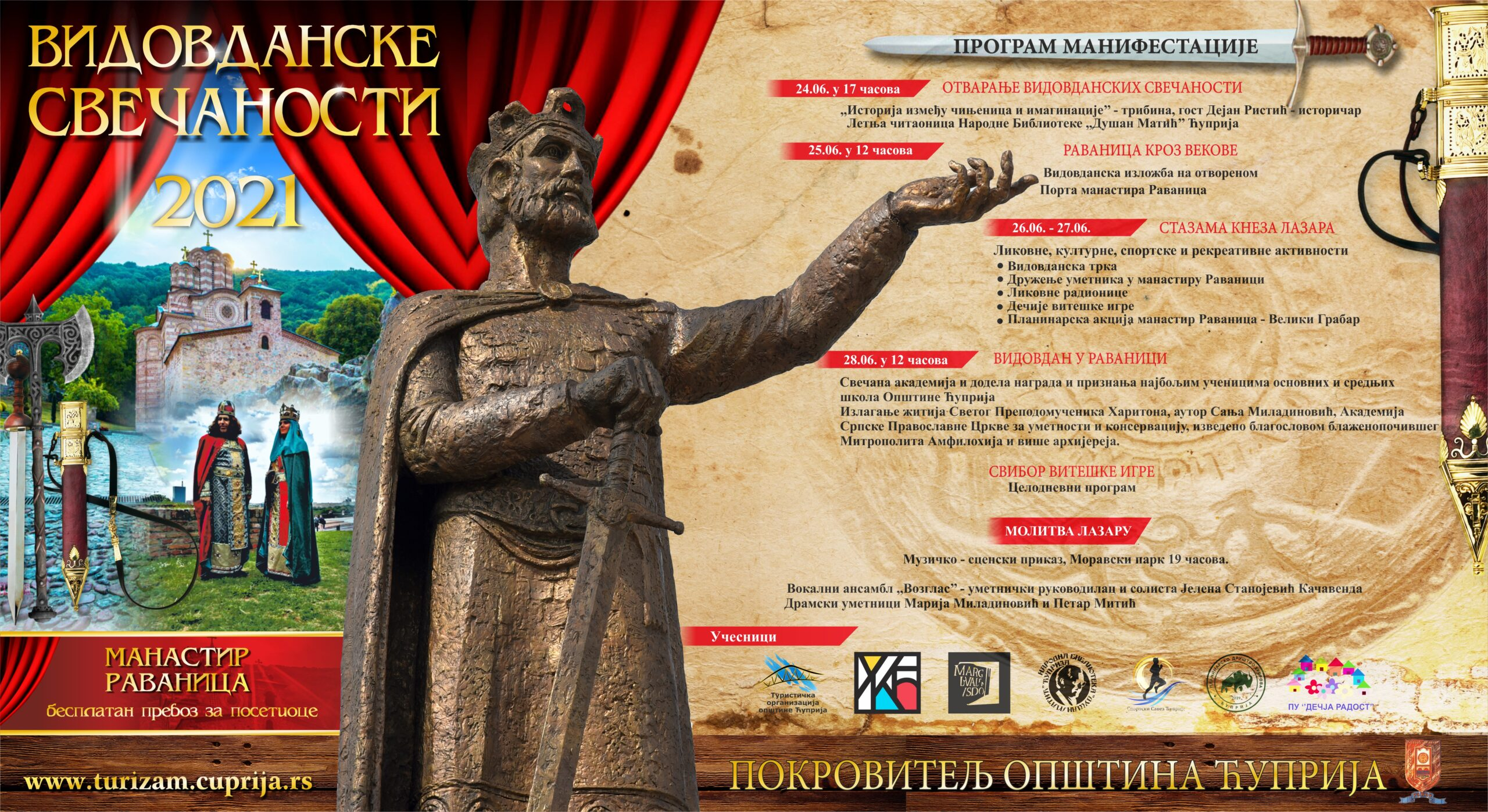 Vidovdanske svečanosti u Ćupriji od 24. do 28. juna