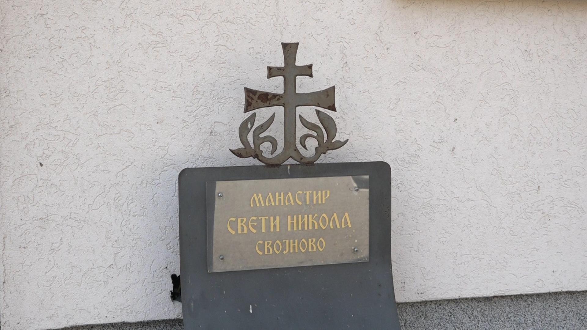 Svete vode manastira Svetog Nikole Mirlikijskog u Svojnovu